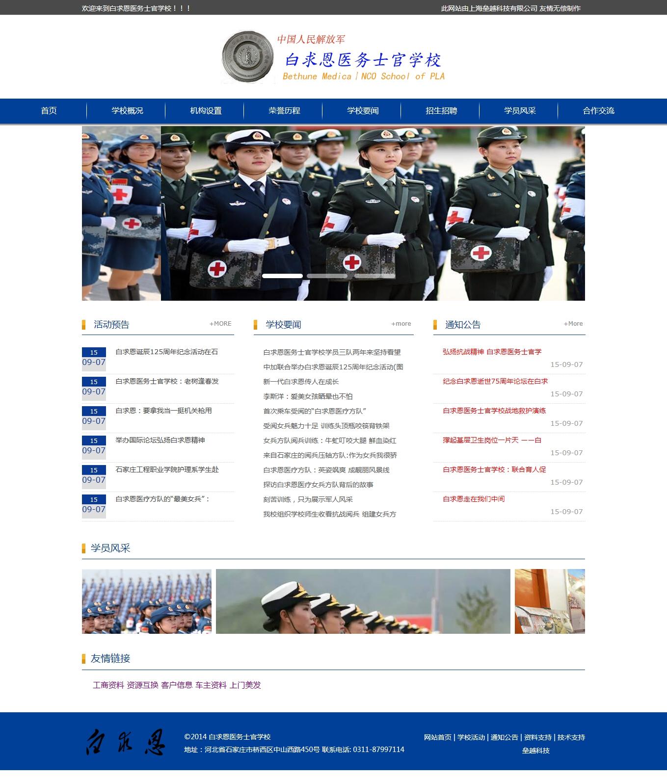 白求恩医务士官学校网站制作已完成