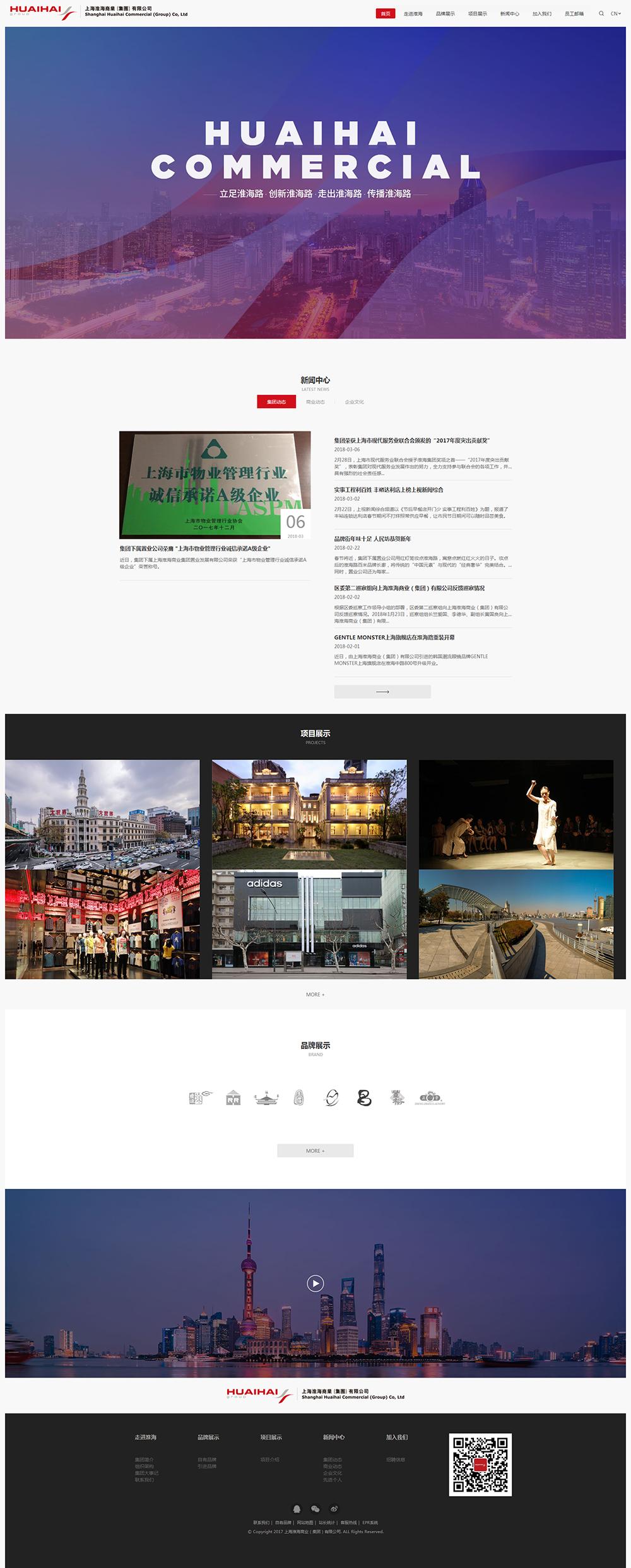 上海淮海商业集团官网