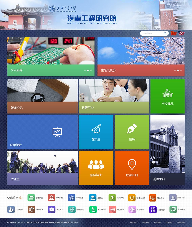 上海交通大学汽车工程研究院