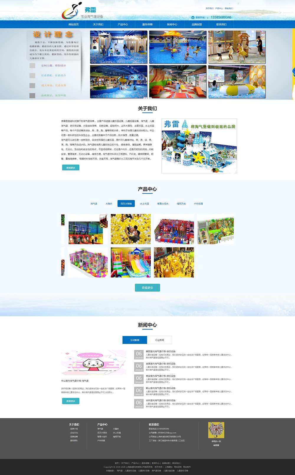 弗雷―垒越科技旗下淘气堡品牌网站上线