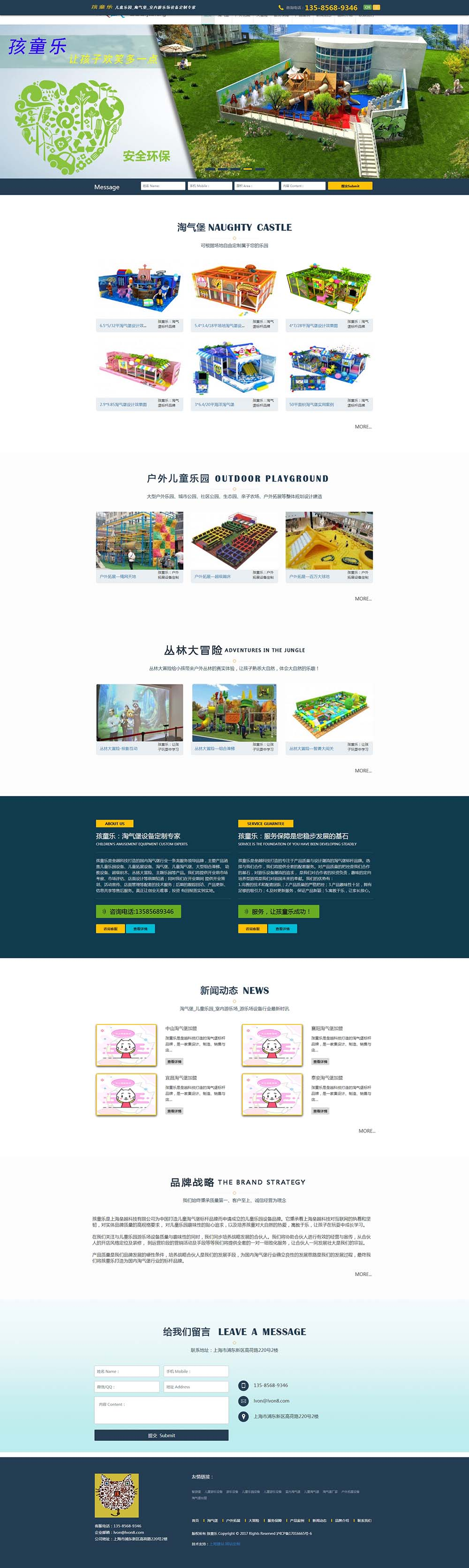 孩童乐―垒越科技旗下淘气堡品牌自适应网站上线